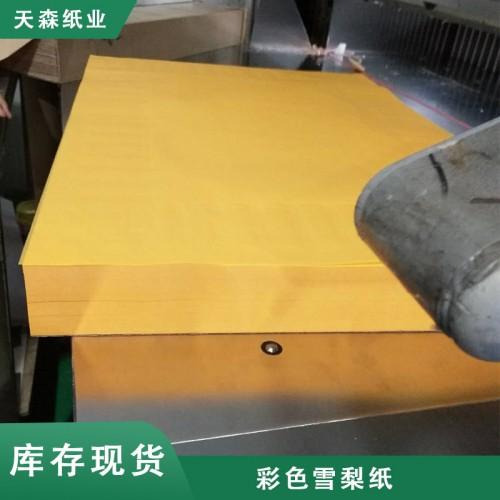 厂家批发黄色拷贝纸  米黄色雪梨纸 黄色防潮纸 质优价廉