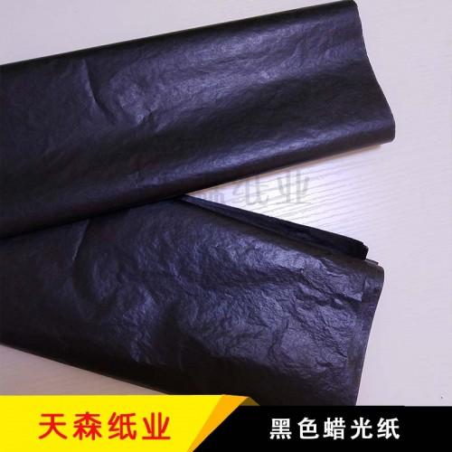 现货批发黑色蜡光纸 黑色油性纸高端礼盒包装纸