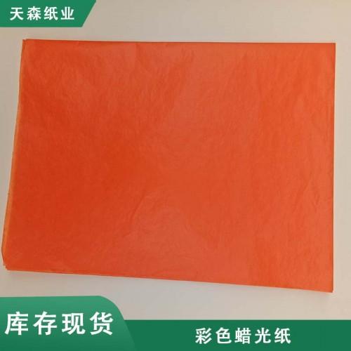 现货批发24克橙色蜡光纸  黄色蜡光纸 彩色防油纸