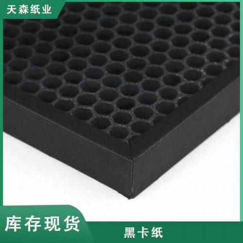 厂家批发350g双透黑卡纸 空气过滤器包边纸 库存新货