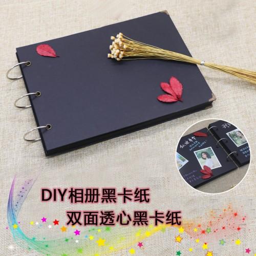 厂家直销DIY相册内页纸 双面透心黑卡纸 表面光滑无白点