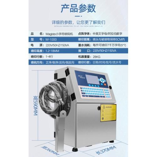 郑州喷码机销售