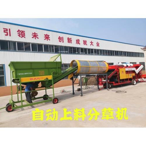 全自动上料分草机厂家 全自动上料分草设备  可接除膜机