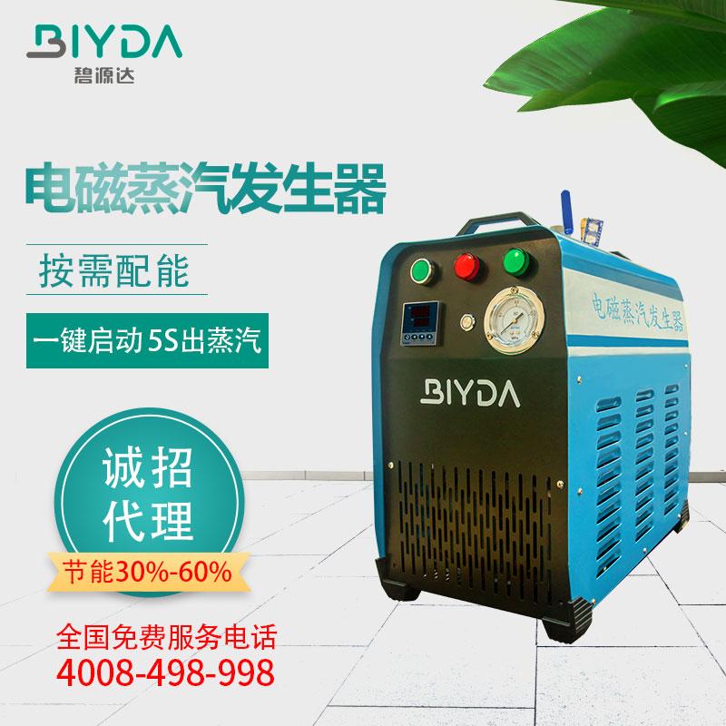 专业多年生产20-240kw电磁蒸汽发生器