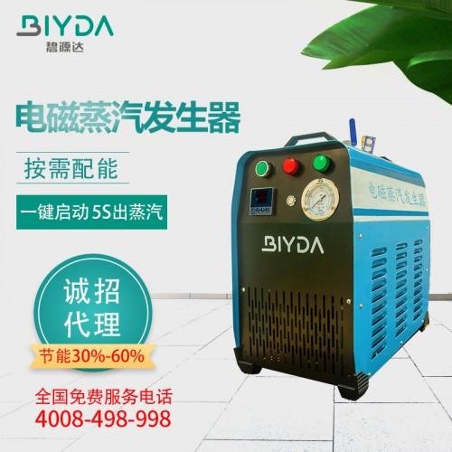 深圳碧源达专业多年生产6-15kw电磁蒸汽发生器