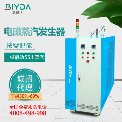 深圳碧源达专业多年生产20-240kw电磁蒸汽发生器