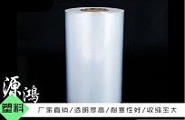 湖南热收缩膜报价「源鸿塑料包装」制造用心&售后完善