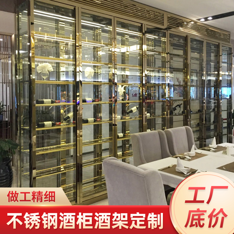 光面黄钛金不锈钢酒柜 拉丝玫瑰金金属酒架  诺毅金属制品