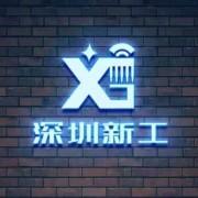 深圳市新工实业有限公司