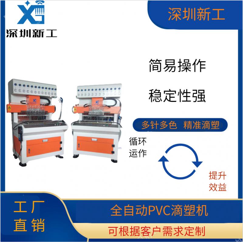 深圳自动化滴塑机厂家,PVC滴塑机需要多少钱
