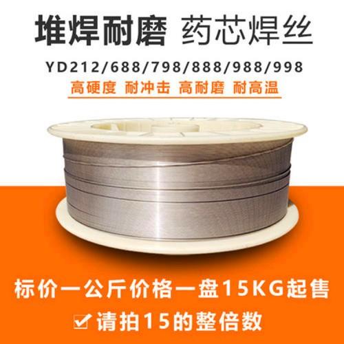 YD5Cr8Si3耐磨药芯焊丝