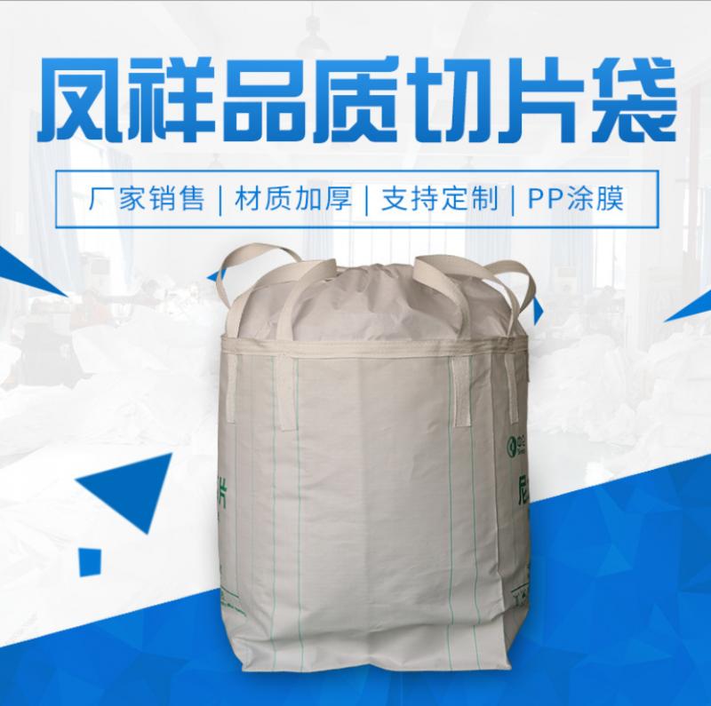 批发:精品集装袋、u型袋