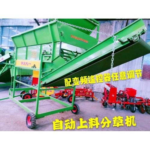上料分草机厂家  上料机可接除膜机分草机  勇杰机械
