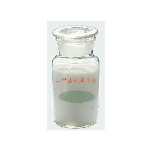 聚二甲基硅氧烷水性乳液,  二甲基硅油乳液