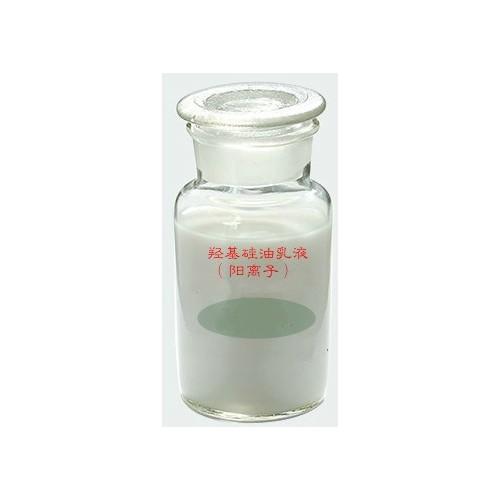 羟基硅油乳液(阳离子)