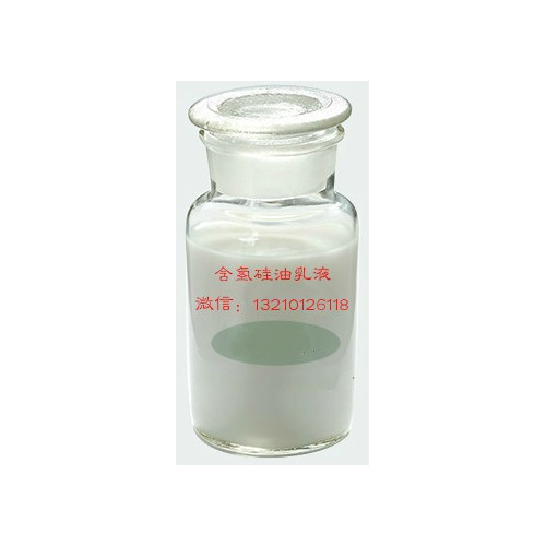 含氢硅油乳液