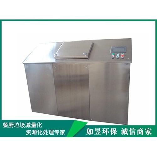 浙江金华厨余垃圾处理设备厂家-如昱环保-供应餐厨垃圾处理机