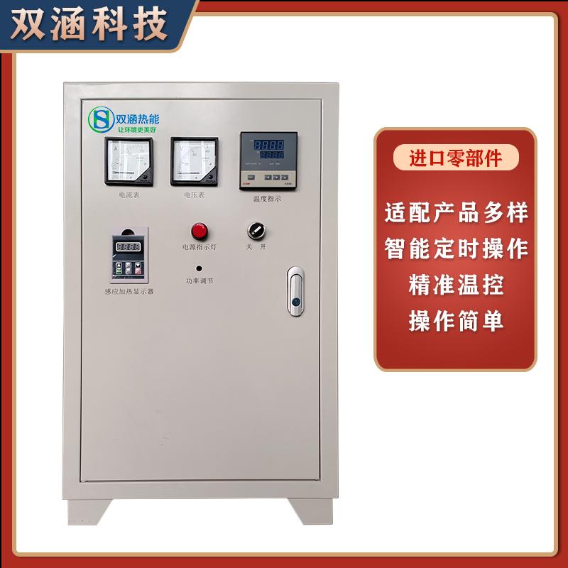 80KW100KW电磁加热器工业电磁加热器电磁加热控制器电源