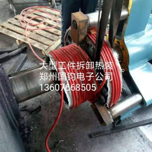 感应加热设备全数字风冷热拆卸设备大型电机热装拆卸加热机