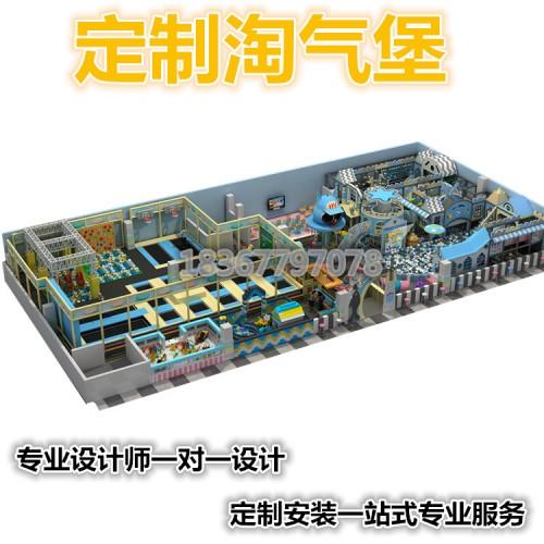 室内定制淘气堡亲子乐园儿童游乐设备厂家直销 淘气堡厂家