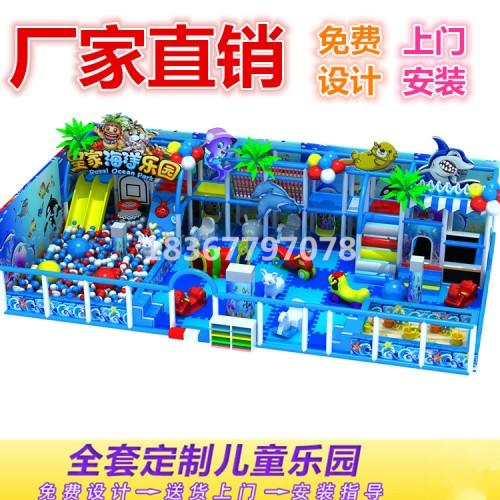 室内儿童乐园游乐设施玩具厂家加工出口招商引流淘气堡厂家