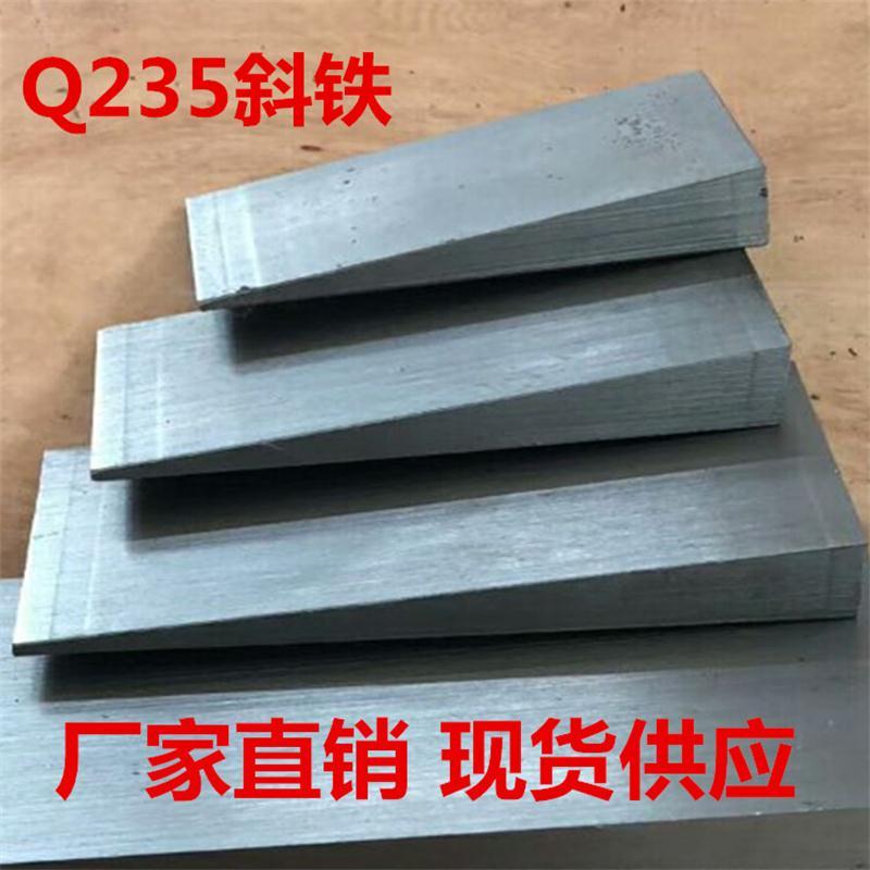 Q235斜垫铁 平垫铁 调整垫铁 厂家直销