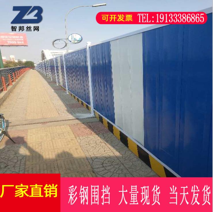 彩钢围挡厂家批发市政建筑围挡,安全防护PVC围挡