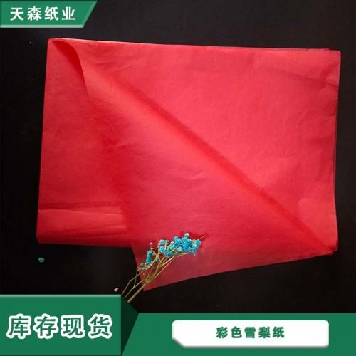 供应双面红雪梨纸  库存现货14~17g红色雪梨纸批发