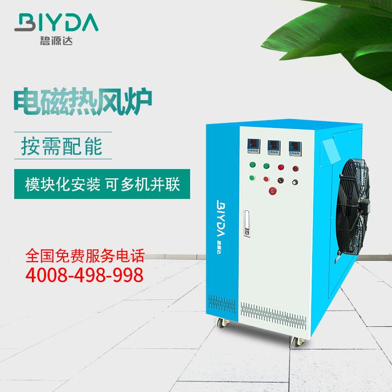 碧源达造纸行业 化工行业电磁热风炉 电磁热风炉厂家