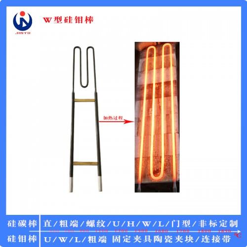 W型硅钼棒电炉加热棒6/12二硅化钼棒9/18金钰生产厂家