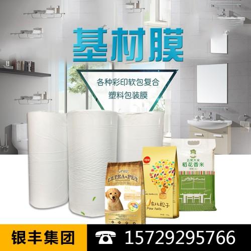 河南厂家生产批发优质PE复合膜基材膜食品包装内层膜 质优价廉