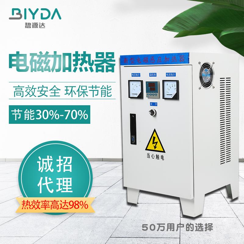 深圳电磁加热技术 磁感应加热系统