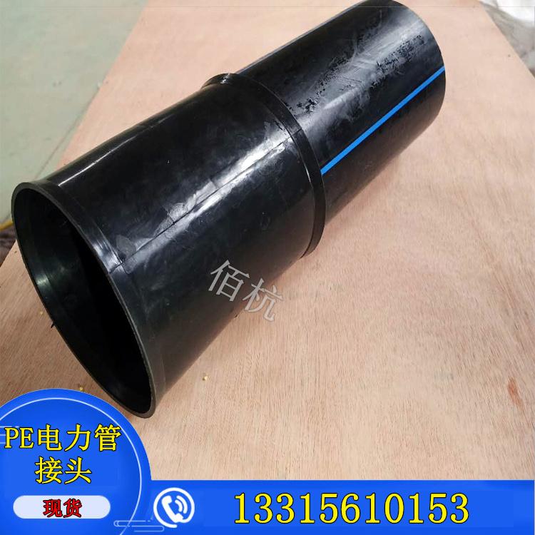 PE塑料穿线管接头110电力排管套接