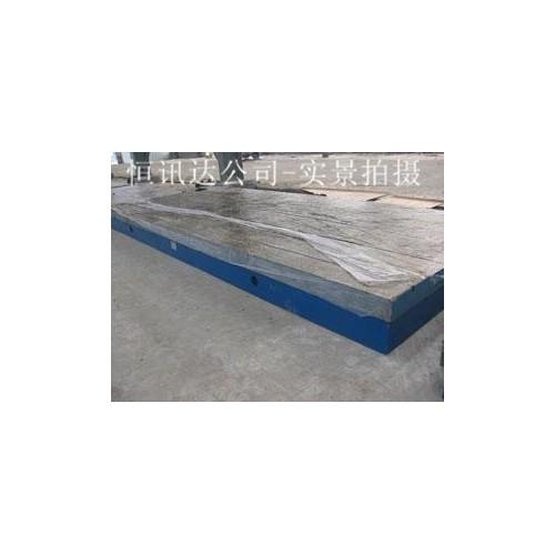 甘肃兰州铸铁平台-「恒讯达铸造」T型槽铸铁平台多少钱