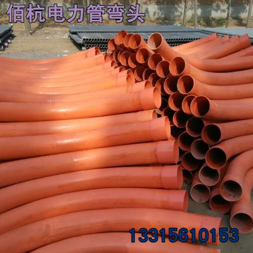 河北佰杭PVC电力弯管 167CPVC弧形弯管
