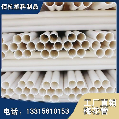 佰杭直埋式七孔梅花管 6米多孔一体穿线梅花管