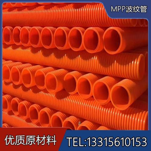 河北佰杭橘色MPP电力波纹管电气绝缘