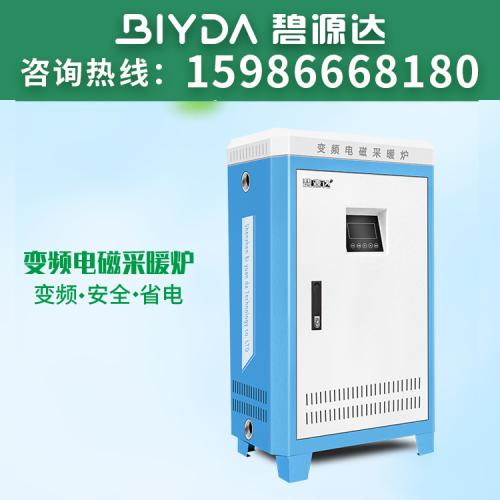 碧源达电磁采暖炉 商用电磁采暖炉 变频电磁采暖炉