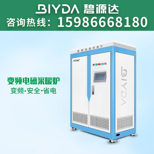 电磁采暖炉价格 高频电磁采暖炉 商用电磁采暖炉