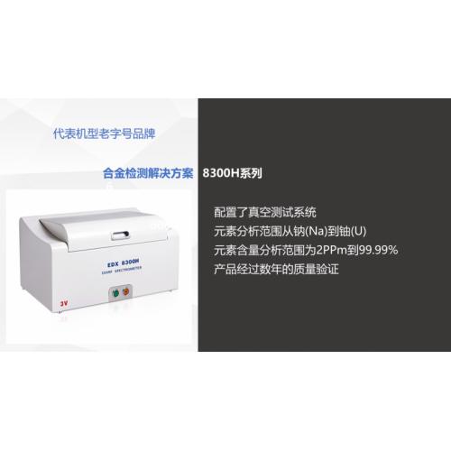 苏州三值 EDX8300 能量色散X荧光光谱仪
