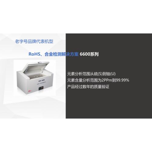 苏州三值 EDX6600 能量色散 X 荧光光谱仪
