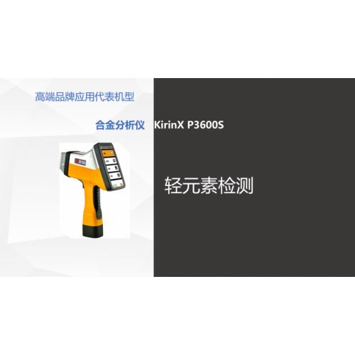 苏州三值 EDXP3600 系列 X射线荧光光谱仪