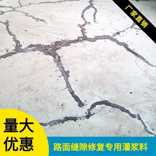 混凝土废旧路面快速修补专用灌浆料 路面修补灌浆料厂家