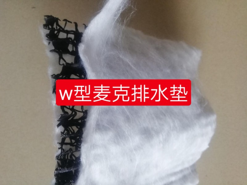W型麦克排水垫三维导水板厂家供应