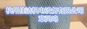 精密过滤器滤芯FE248-S