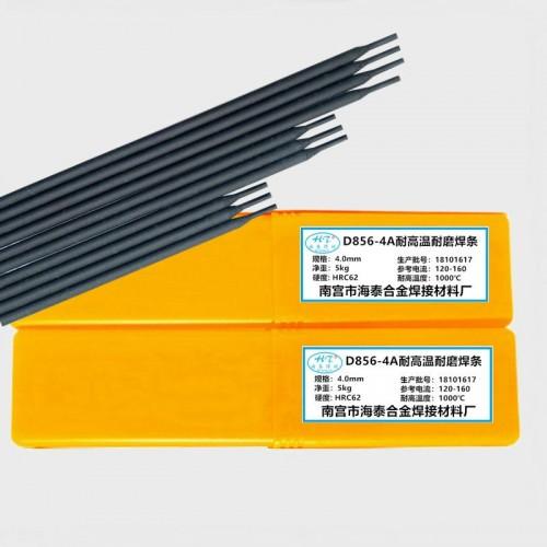 D856耐高温耐磨焊条 耐冲击堆焊焊条 海泰耐磨焊条