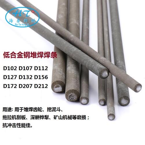 D212耐磨焊条 EDPCrMo-A4-03耐冲击堆焊焊条