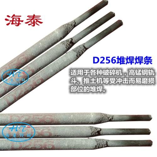 D277耐磨焊条 耐气蚀堆焊焊条 海泰耐磨焊条