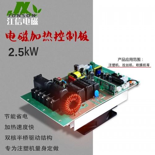 2.5KW电磁控制板 小型工业机械配套电磁加热板