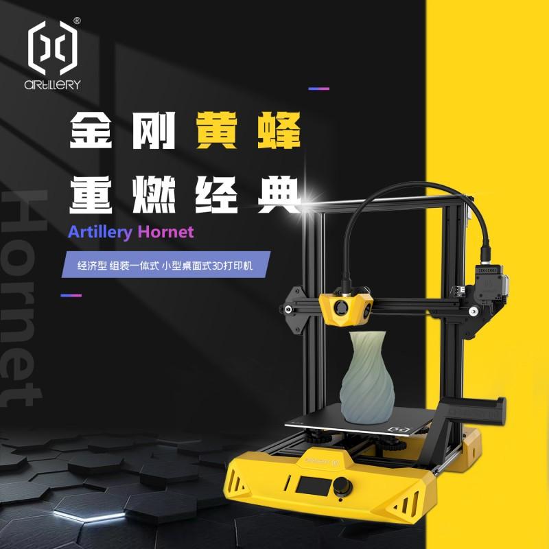 云图创智大黄蜂Hornet经济型桌面一体式桌面 3D打印机